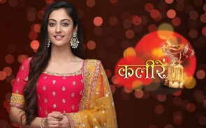 Kaleerein Zee TV Serial Wiki Story, Star Cast and Characters